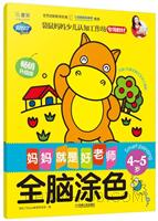 4-5岁-全脑涂色-妈妈就是好老师-畅销升级版