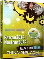 Patran2014与Nastran2014有限元分析从入门到精通-(含1DVD)