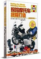 探险摩托车终极打造