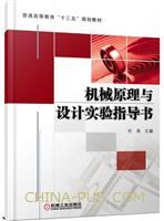 机械原理与设计实验指导书