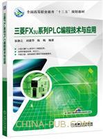 三菱FX3U系列PLC编程技术与应用