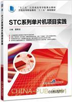 STC系列单片机项目实践