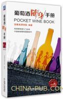 葡萄酒随身手册