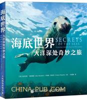 海底世界:大洋深处奇妙之旅