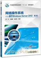 网络操作系统――基于Windows Server 2012 第2版