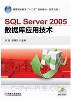 SQLServer2005数据库应用技术