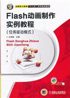 Flash动画制作实例教程(任务驱动模式)
