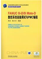 FANUC0i-D/0iMate-D数控系统连接调试与PMC编程