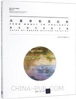 从莫奈到苏拉热:西方现代绘画之路(清华大学艺术博物馆展览丛书)