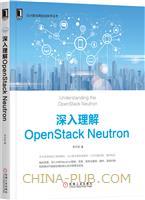 (特价书)深入理解OpenStack Neutron
