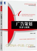 广告策划:实务与案例 (第3版)