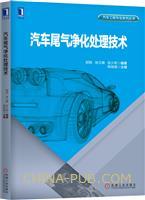 (www.wusong999.com)汽车尾气净化处理技术