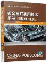 钣金展开实用技术手册-(UG NX 11.0版)-(含1DVD)