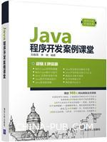 Java程序开发案例课堂