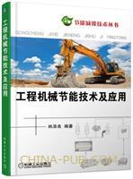 工程机械节能技术及应用