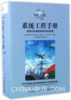 系统工程手册:系统生命周期流程和活动指南原书第4版中英对照版