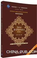 Java语言程序设计(第4版)(高等院校计算机应用技术规划教材——应用型教材系列)