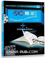 """动画概论(第二版)(普通高等教育动画类专业""""十三五""""规划教材)"""