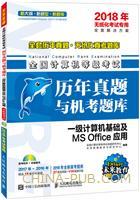 2018年无纸化考试专用 全国计算机等级考试历年真题与机考题库 一级计算机基础及MS Office应用