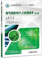 电气控制与PLC应用技术 第3版