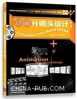 """动画分镜头设计(第二版)(普通高等教育动画类专业""""十三五""""规划教材)"""
