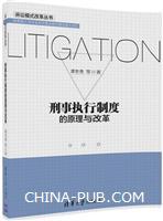 刑事执行制度的原理与改革(诉讼模式改革丛书)