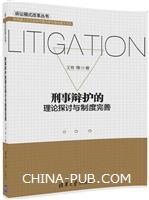 刑事辩护的理论探讨与制度完善(诉讼模式改革丛书)