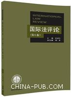 国际法评论(第八卷)