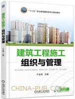 建筑工程施工组织与管理