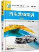 汽车营销策划 第2版
