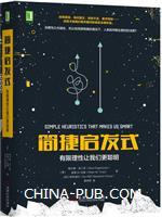 (www.wusong999.com)简捷启发式:有限理性让我们更聪明