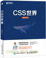 CSS世界