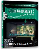 """动画场景设计(第二版)(普通高等教育动画类专业""""十三五""""规划教材)"""