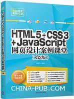 HTML5+CSS3+JavaScript网页设计案例课堂(第2版)(配光盘)(网站开发案例课堂)