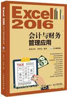 Excel 2016会计与财务管理应用 附光盘