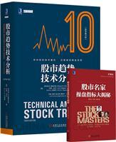 [套装书]买股市趋势技术分析(原书第10版)赠 股市名家操盘指标大揭秘