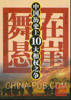 舞在悬崖:中国历史上10大相权之争