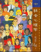 社会心理学(第8版)(09年度畅销榜NO.3)