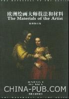 欧洲绘画大师技法和材料(插图修订版)