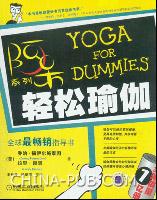 阿呆系列:轻松瑜伽