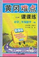 黄冈难点课课练:小学二年级数学 下册(第2版)