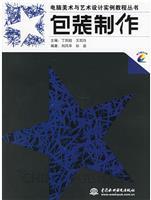 包装制作(1CD)