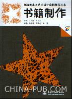 书籍制作(1CD)