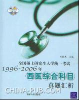 全国硕士研究生入学统一考试1996-2006年西医综合科目真题汇析(含光盘)
