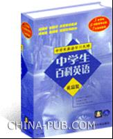 中学生百科英语(英文原版影印)(3本读物+4盒配套音带+1本阅读指导)