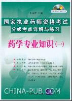 药学专业知识.1(含光盘)
