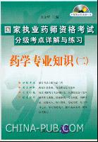 药学专业知识.2(含光盘)