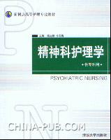精神科护理学