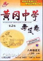 黄冈中学考试卷--八年级语文:上册(人教版) (第2版)