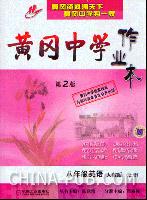 黄冈中学作业本--八年级英语:上册(人教版) (第2版)